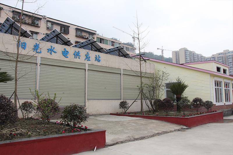 阳光水电供应站